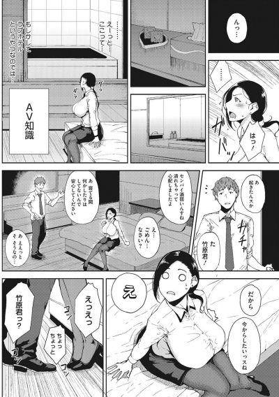 Tsukiyo - part 8