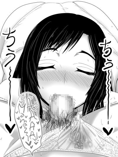 Okaa-san no Pantsu o Haite Nekashitukete morau Hon - Getting Put To Bed While Wearing Mother's Underwear - part 2